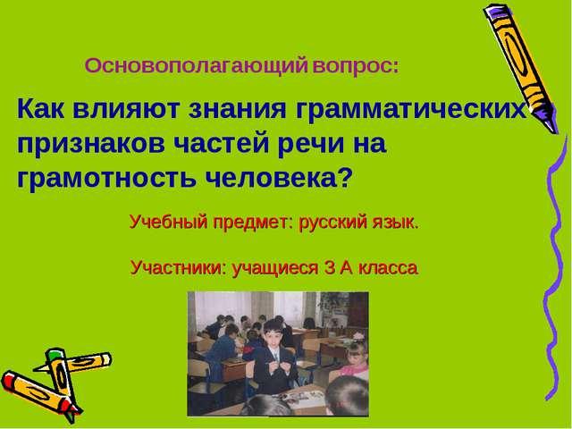Учебный предмет: русский язык. Участники: учащиеся 3 А класса Основополагающ...