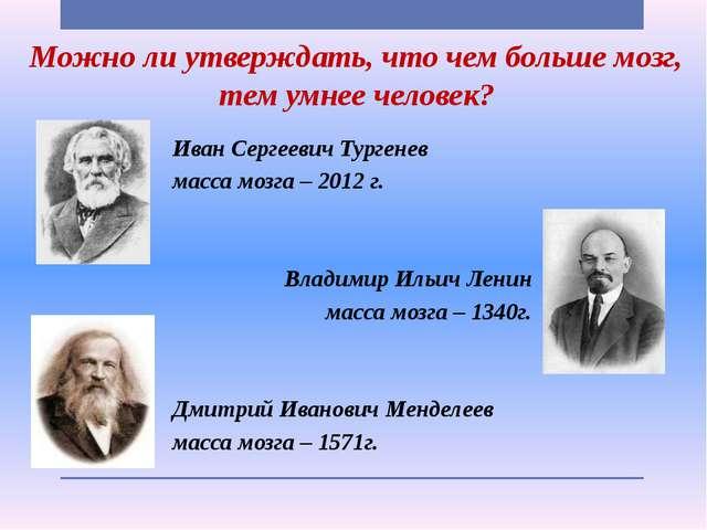 Иван Сергеевич Тургенев масса