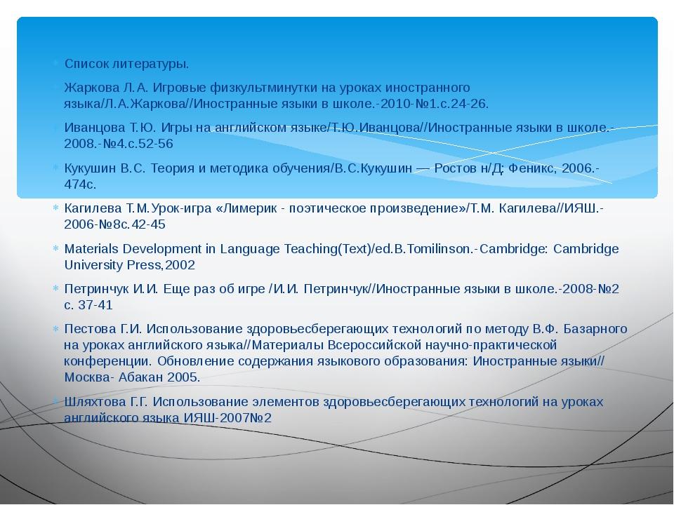 Список литературы. Жаркова Л.А. Игровые физкультминутки на уроках иностранног...