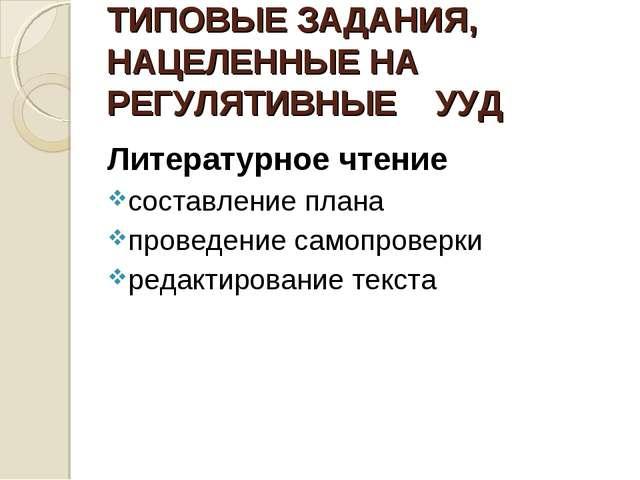 ТИПОВЫЕ ЗАДАНИЯ, НАЦЕЛЕННЫЕ НА РЕГУЛЯТИВНЫЕ УУД Литературное чтение составлен...