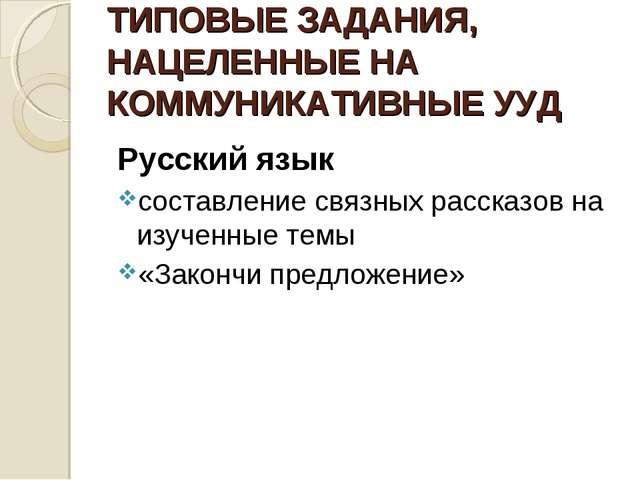 ТИПОВЫЕ ЗАДАНИЯ, НАЦЕЛЕННЫЕ НА КОММУНИКАТИВНЫЕ УУД Русский язык составление с...