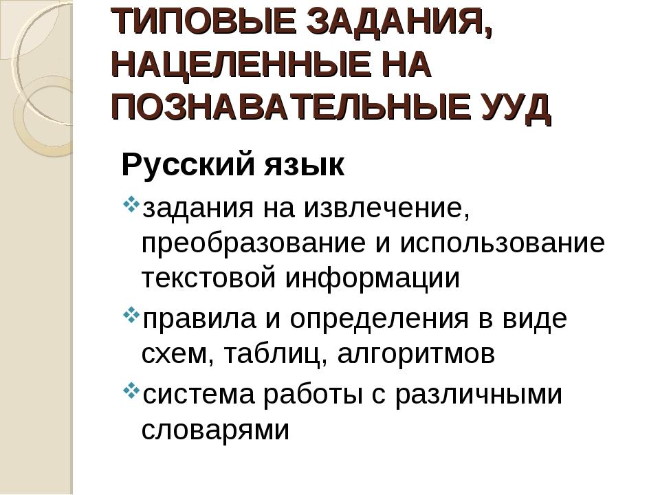 ТИПОВЫЕ ЗАДАНИЯ, НАЦЕЛЕННЫЕ НА ПОЗНАВАТЕЛЬНЫЕ УУД Русский язык задания на изв...