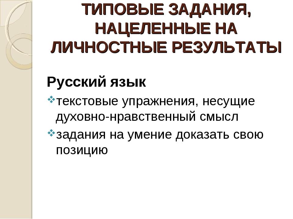 ТИПОВЫЕ ЗАДАНИЯ, НАЦЕЛЕННЫЕ НА ЛИЧНОСТНЫЕ РЕЗУЛЬТАТЫ Русский язык текстовые у...