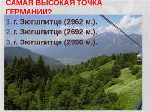 САМАЯ ВЫСОКАЯ ТОЧКА ГЕРМАНИИ? г. Зюгшпитце (2962 м.). г. Зюгшпитце (2692 м.).