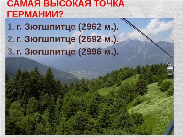 САМАЯ ВЫСОКАЯ ТОЧКА ГЕРМАНИИ? г. Зюгшпитце (2962 м.). г. Зюгшпитце (2692 м.)....