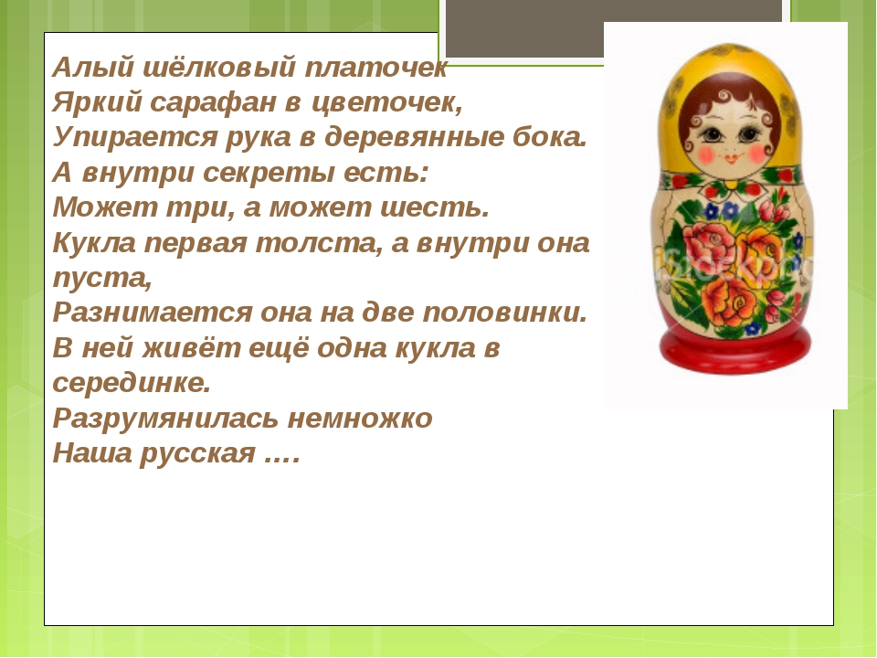 Алый шёлковый платочек Яркий сарафан в цветочек, Упирается рука в деревянные...