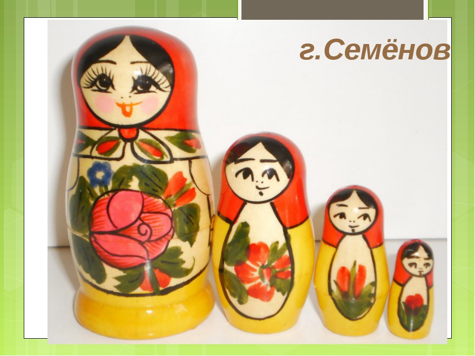 г.Семёнов