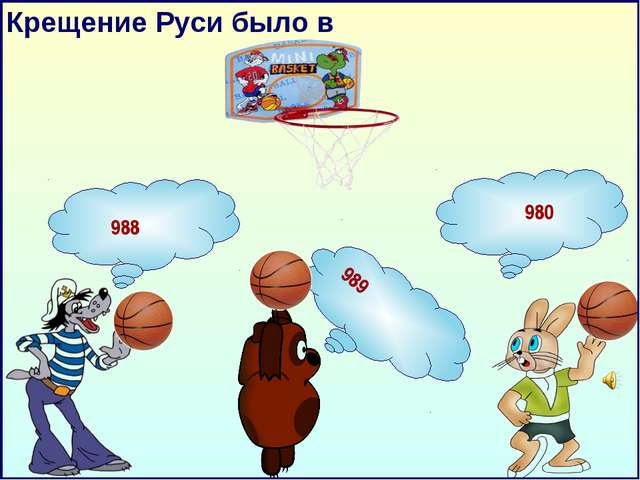 Крещение Руси было в 980 988 989