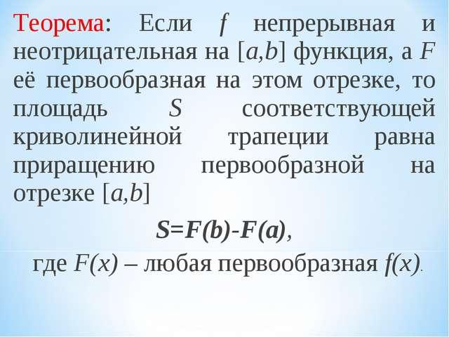 Теорема: Если f непрерывная и неотрицательная на [a,b] функция, а F её первоо...