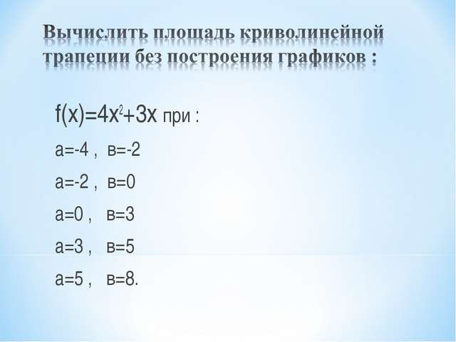 f(x)=4x2+3x при : а=-4 , в=-2 а=-2 , в=0 а=0 , в=3 а=3 , в=5 а=5 , в=8.