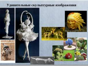 Удивительные скульптурные изображения