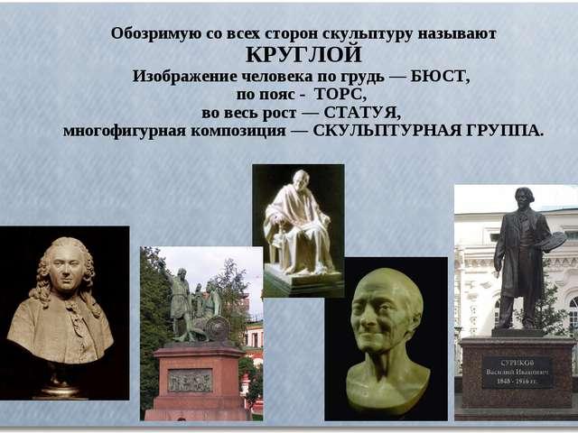 Обозримую со всех сторон скульптуру называют КРУГЛОЙ Изображение человека по...