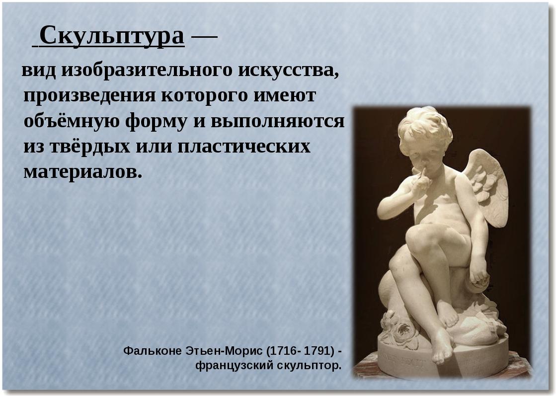 Скульптура— вид изобразительного искусства, произведения которого имеют объ...