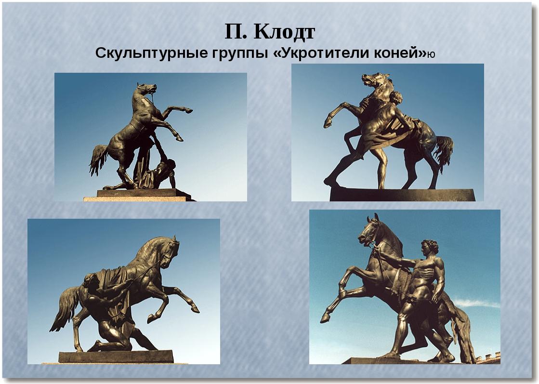 П. Клодт Скульптурные группы «Укротители коней»ю