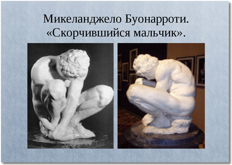 Микеланджело Буонарроти. «Скорчившийся мальчик».
