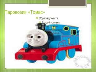 Паровозик «Томас»