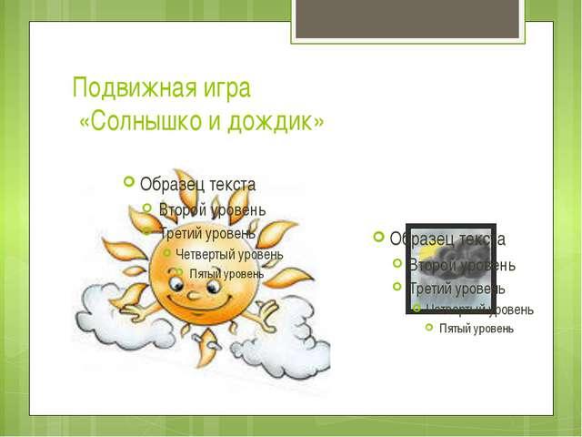 Подвижная игра «Солнышко и дождик»