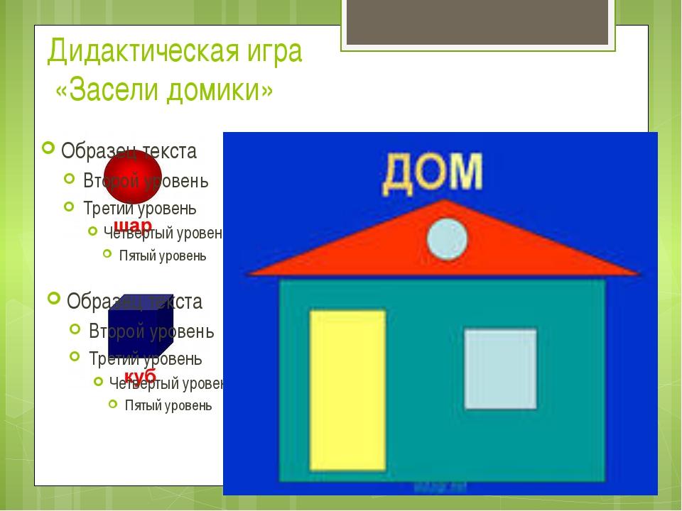 Дидактическая игра «Засели домики»
