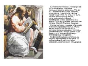 Школа была основана Пифагором в Кротоне (Южная Италия) и просуществовала до