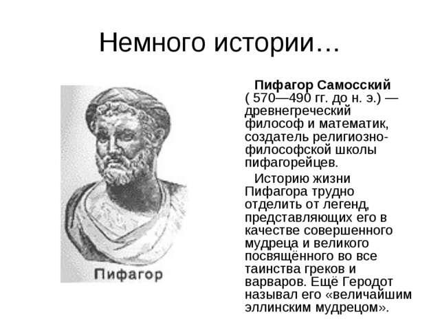 Немного истории… Пифагор Самосский ( 570—490 гг. до н.э.)— древнегреческий...