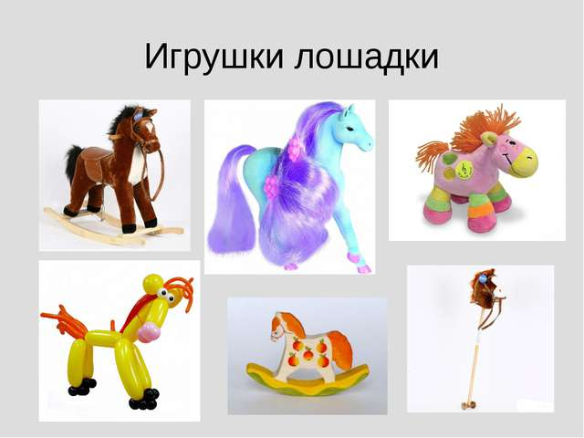 Игрушки лошадки