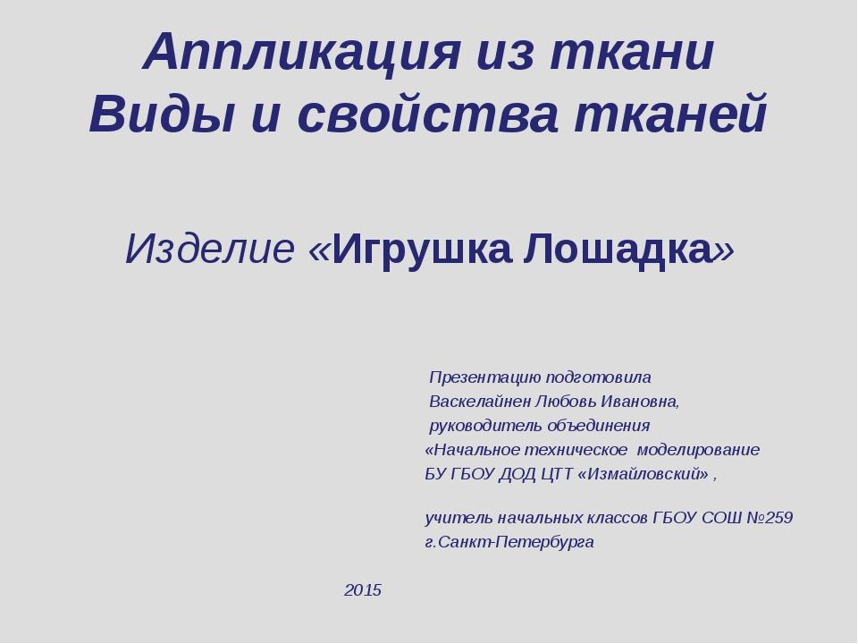 Аппликация из ткани Виды и свойства тканей Изделие «Игрушка Лошадка» Презента...