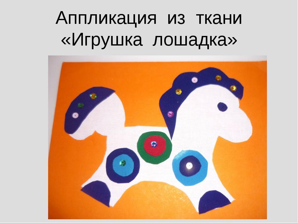Аппликация из ткани «Игрушка лошадка»