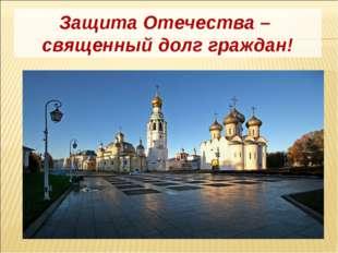 Защита Отечества – священный долг граждан!