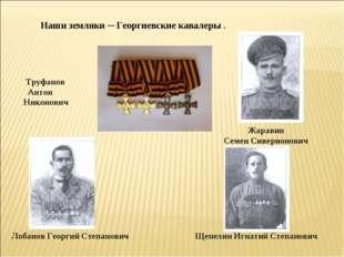 Жаравин Семен Сиверионович Щепелин Игнатий Степанович Лобанов Георгий Степан