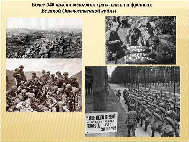 Более 340 тысяч вологжан сражались нафронтах Великой Отечественной войны