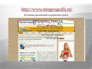 http://www.mirgeografii.ru/ Коллекция презентаций и разработки уроков