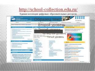 http://school-collection.edu.ru/ Единая коллекция цифровых образовательных ре