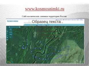 www.kosmosnimki.ru Сайт космических снимков территории России