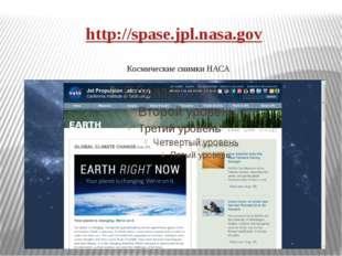 http://spase.jpl.nasa.gov Космические снимки НАСА