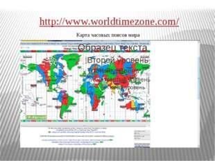 http://www.worldtimezone.com/ Карта часовых поясов мира