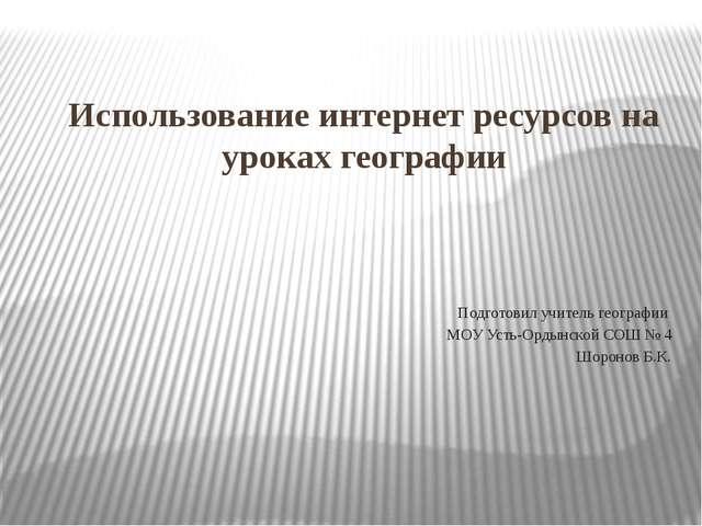 Использование интернет ресурсов на уроках географии Подготовил учитель геогра...