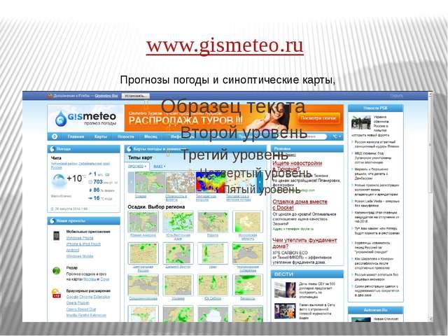 www.gismeteo.ru Прогнозы погоды и синоптические карты,