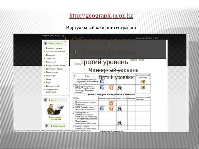 http://geograph.ucoz.kz Виртуальный кабинет географии
