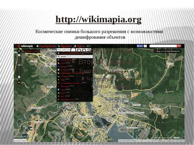 http://wikimapia.org Космические снимки большого разрешения с возможностями д...