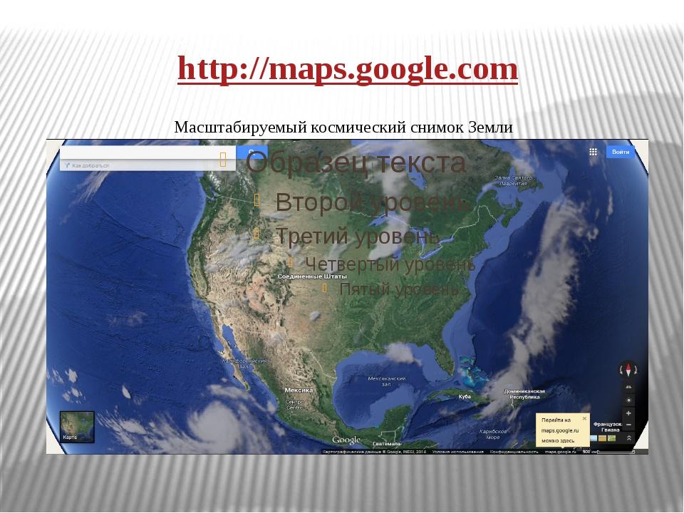 http://maps.google.com Масштабируемый космический снимок Земли