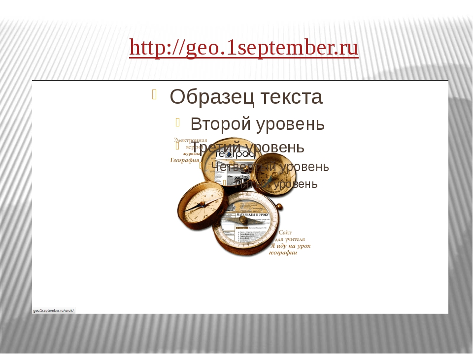 http://geo.1september.ru