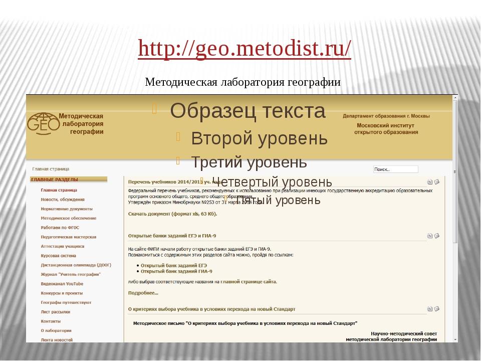 http://geo.metodist.ru/ Методическая лаборатория географии
