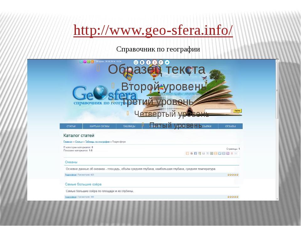 http://www.geo-sfera.info/ Справочник по географии