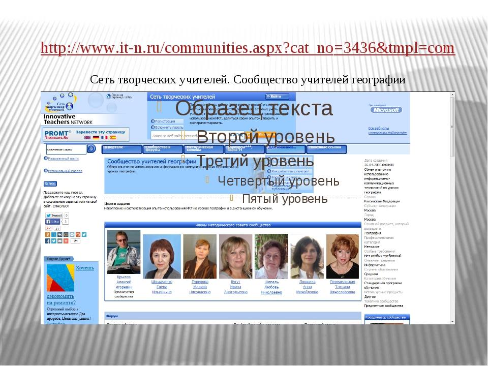 http://www.it-n.ru/communities.aspx?cat_no=3436&tmpl=com Сеть творческих учит...