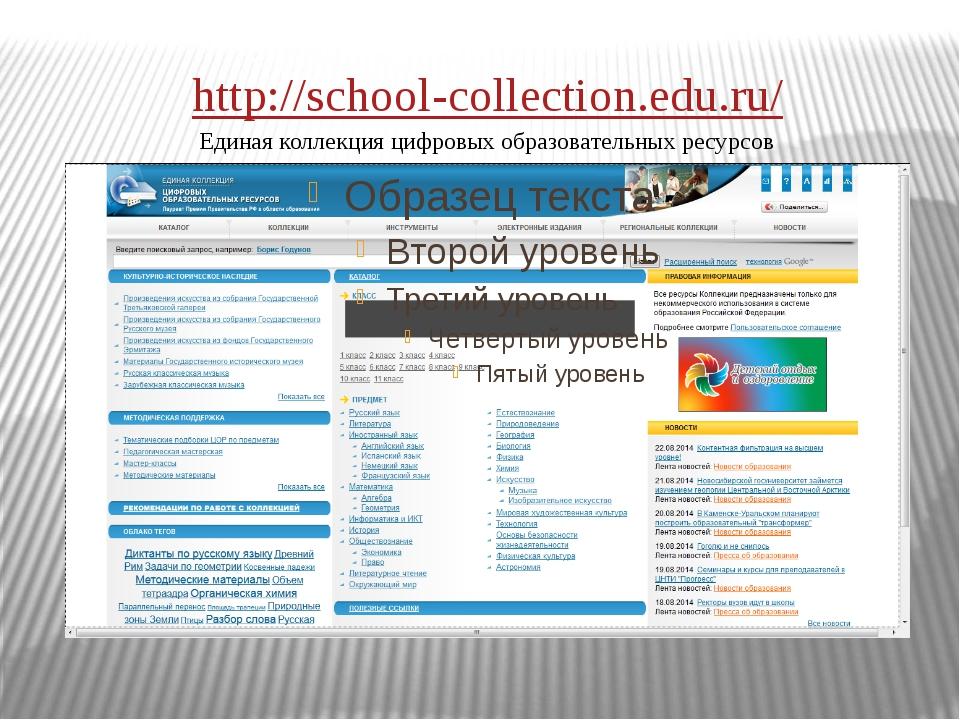 http://school-collection.edu.ru/ Единая коллекция цифровых образовательных ре...
