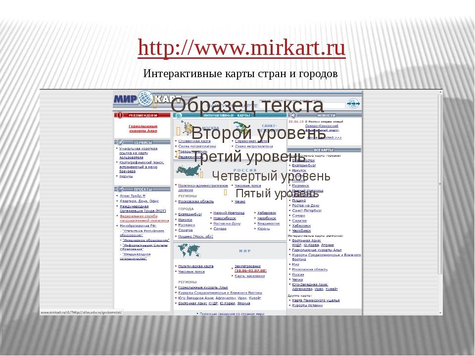 http://www.mirkart.ru Интерактивные карты стран и городов