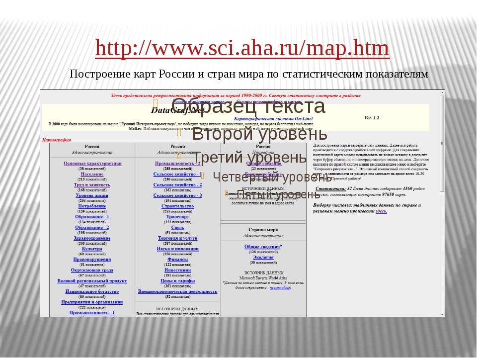 http://www.sci.aha.ru/map.htm Построение карт России и стран мира по статисти...
