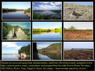 Водные ресурсы распределены неравномерно, наиболее обеспечен водой западный