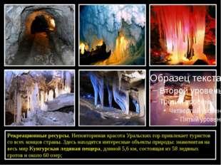 Рекреационные ресурсы. Неповторимая красота Уральских гор привлекает туристо