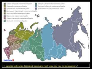 С какими районами Западной экономической зоны мы уже познакомились?